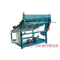 厂家专业供应优质ZPJ1300-数控铡皮机