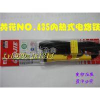 供应原厂正品黄花NO.435内热式电烙铁 35W (带指示灯)