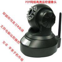 厂家直销高清红外网络监控摄像头 支持P2P云端远程电脑和手机操控
