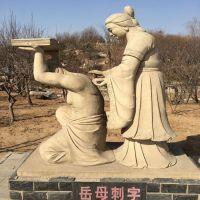 园林景观雕塑 古代人物寓言雕塑 汉白玉岳母刺字石雕 公园 广场