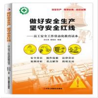 促销#做好安全生产 坚守安全红线--员工安全工作常态化教育读本