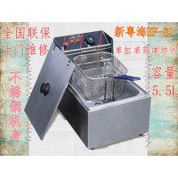 全国联保 新粤海EF-81电炸炉 商用电炸锅 单缸单筛油炸锅6升 6L