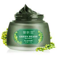爱肤宜 绿豆泥浆面膜 男女通用护肤化妆产品面部护理