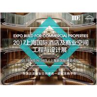 2017第二十五届上海建筑材料展