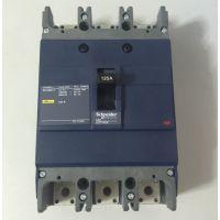 施耐德 塑壳断路器 固定式 EZD160E 160A 125A 100A 3P