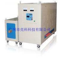大功率感应加热设备260KW亮科科技厂家直销