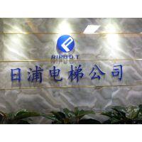 河南日浦电梯有限公司