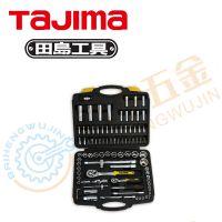 田岛94件套装套筒 汽保机修组套工具 TS-94 正品进口 维修工具