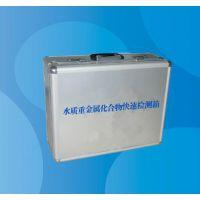水质重金属化合物快速检测箱YH-013 正品促销