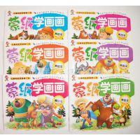 熊出没简笔画 幼儿童蒙纸画 宝宝学画画填色涂色本儿童学画本