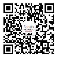 谷歌推广易赛诺|河南Google如何做推广|郑州Google竞价推广