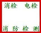 北京消防检测公司