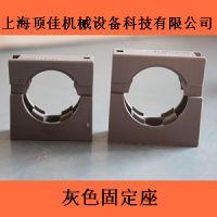 AD54.5波纹管固定座,带盖波纹管固定支架