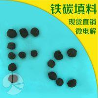 铁碳填料,微电解填料,铁碳微电解填料,降低色度,降低COD