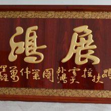 上海牌匾定制,新店开张牌匾,乔迁祝贺礼品,实木牌匾定制,生意兴隆牌匾