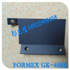 散卖原装正品ITW FORMEX GK-10_FORMEX GK-10BK防火聚丙烯薄膜片材