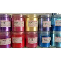 供应幻彩珠光粉干涉珠光粉彩色珠光粉铁系珠光粉
