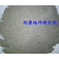 金属耐磨料 金刚砂耐磨料 混凝土水泥 地坪硬化剂 耐磨料彩色骨料
