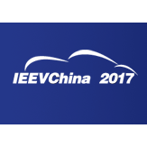 2017中国国际节能环保汽车展览会 暨节能与新能源汽车产业发展规划成果展览会 中国国际汽车新能源及技术应用展览会