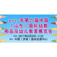 2017第六届中国(山东)国际幼教用品及幼儿教育展览会