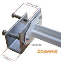 钢结构安装监控摄像头,比克钢结构专用摄像机支架