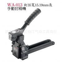 烟台稳汀气动工具供应手动封箱机WA-013、3519封箱钉专用
