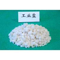 华南总代理工业盐批发供应 柳州低价工业盐价格 98%工业盐作用
