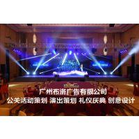广州天河区一站式会议接待服务会议方案策划会场设计布置搭建机构