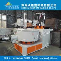 沃锐思机械 SRL-Z 500/1000L高混机组 PVC合成树脂瓦设备混料机