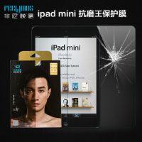 非尼膜属 ipad贴膜 ipad mini2膜贴 ipad迷你膜贴 mini2高清膜