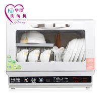 厂家直销小型家用洗碗机 家庭专用洗碗机 全自动台式家用洗碗机