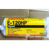 loctiteE-120HP胶水 乐泰环氧树脂AB胶 乐泰E-120HPAB胶
