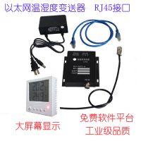 网络机房温湿度监控系统 以太网 动力环境监控 WEB版 邮件版