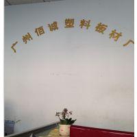 广州佰诚塑料制品有限公司
