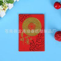 婚庆结婚用品 烫金卡纸红包 浪漫情侣 千元大红包 利是封红包