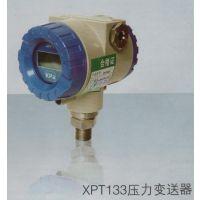 XPT133型压力变送器采用一体化接线盒设计,具有专用接线端子,以及指针或液晶数字显示,安装、检验、
