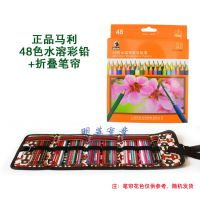 Marie\\\'s马利正品CW7012盒装12色 24色 36色 48色水溶性彩色铅笔