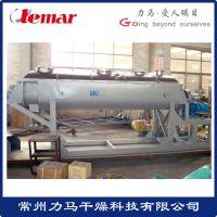 常州力马-52m2污泥空心桨叶干燥机、双桨叶干燥器生产厂家