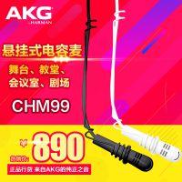 AKG/爱科技 CHM99 悬挂式电容麦克风教堂会议室剧场舞台话筒吊麦