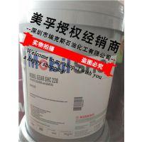 Mobilgear SHC460【新加坡】埃克斯供应