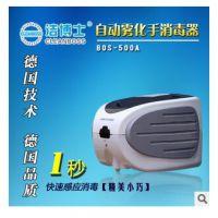北京 洁博士自动雾化手消毒器BOS-500A 消毒机 德国品质