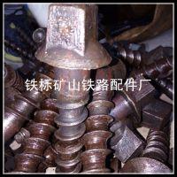铁路用22*145 木螺纹道钉 43kg钢轨专用 永年 铁标制造