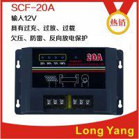 厂家直销20A12V太阳能控制器光伏充电控制蓄电池充电保护PWM控制