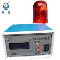 八部工厂直销流水线接地报警装置HW-801华唯品质