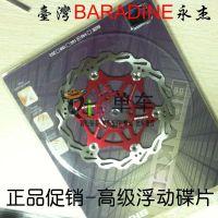 台湾BARADINE永杰 高级浮动碟片碟盘160mm 山地自行车刹车盘