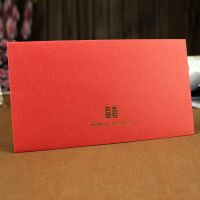 双喜款信封 结婚信封 请柬 信封 红包 结婚红包 婚庆用品