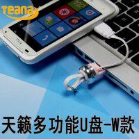 厂家供应创意实用礼品 会议礼品  手机锁匙扣挂件OTG功能手机挂件