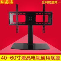 好而易液晶电视底座 万能座架显示器挂架通用40 42 50 55 60寸