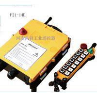 禹鼎F21-14D工业无线遥控器,天车行车遥控器,起重机遥控器
