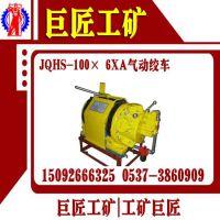气动绞车  JQHS-100× 6XA气动绞车厂家直销价格更低